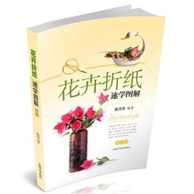 花卉折紙速學圖解(修訂版)陳月華9787547820032上海科學技術出版社