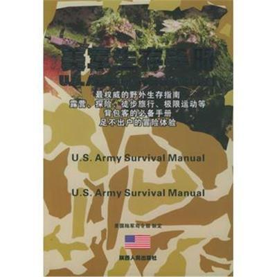 全新正版 美军生存手册