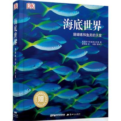 DK海底世界:珊瑚礁和魚類的天堂