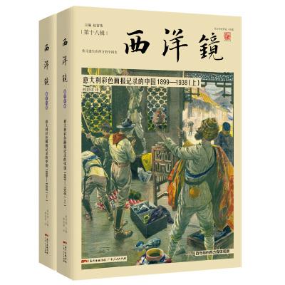 西洋鏡:意大利彩色畫報記錄的中國1899—1938(全二冊) 美術史 老照片 歷史 趙省偉、海外近現代史 晚清 民