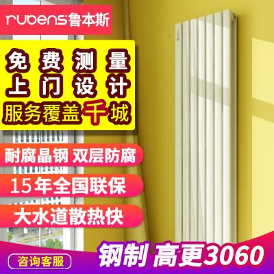 魯本斯鋼制暖氣片家用水暖壁掛式客廳裝飾散熱器集中供熱臥室定制3060-1500mm