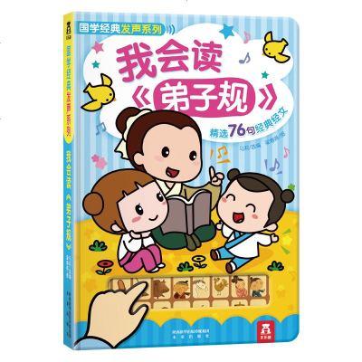 【樂樂趣童書】樂樂趣童書 我會讀弟子規 國學經典發聲系列-3-4-5-6歲兒童書籍-中國兒童文學-經典少兒兒童
