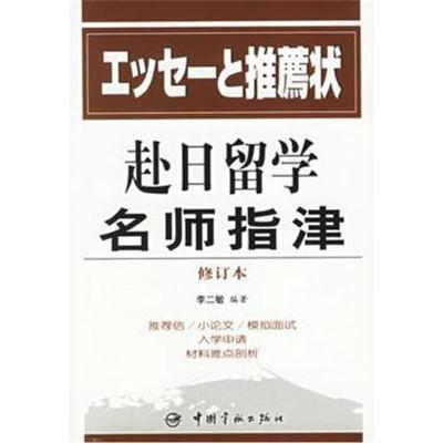 赴日留學名師指津李二敏9787801446565中國宇航出版社