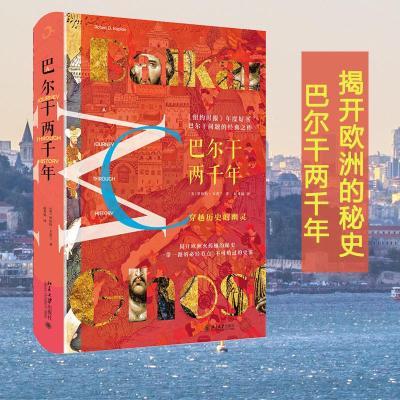 巴爾干兩千年 (美)羅伯特·D.卡普蘭(Robert D.Kaplan) 著 趙秀福 譯 社科 文軒網