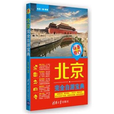 玩美旅行——北京完全自游寶典玩美一族9787302327042清華大學出版社