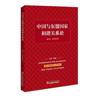中國與東盟國家和諧關系論 9787513652391