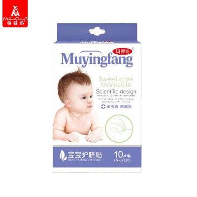 母婴坊宝宝护脐贴10片装婴儿肚脐贴新生儿透气护脐贴防水宝宝洗澡游泳防水脐带贴10片每盒