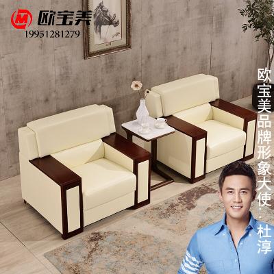 歐寶美皮藝辦公沙發貴賓沙發商務沙發會客室沙發