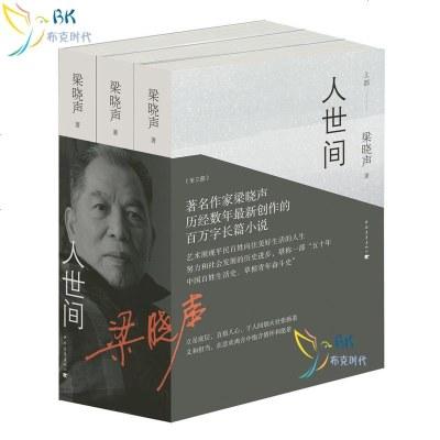 【套装三册】人世间 梁晓声著 堪称一部五十年中国百姓生活史 在悲欢离合中抒写情怀和热望的小说 梁晓声长篇小说 现当代