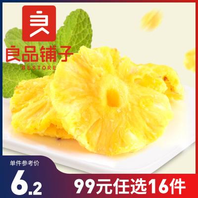 任選良品鋪子菠蘿片100gx1袋 菠蘿干 鳳梨干 蜜餞果干果脯國產零食袋裝