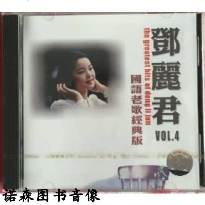 正版【國語老歌經典版:鄧麗君4】上海音像盒裝CD