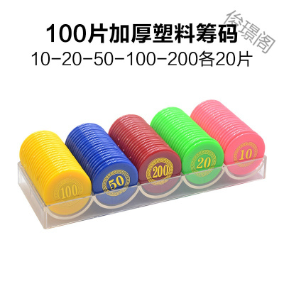 【蘇寧好貨】籌碼套裝燙金數字籌碼麻將撲克游戲代幣塑料籌碼幣籌碼片籌碼卡 100片加厚塑料套裝