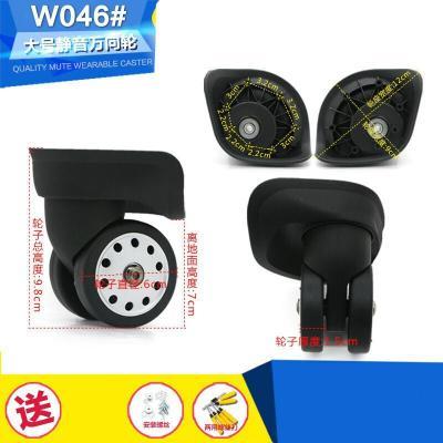 拉桿箱萬向輪子行李箱輪子配件滑輪密碼箱旅行箱配件腳輪轱轆維修 W046#左右一對大號