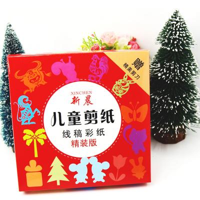 兒童120張手工剪紙套裝玩具創意寶寶手工diy制作材料趣味剪紙立體折紙3-6-12歲幼兒園寶寶生日禮物禮品