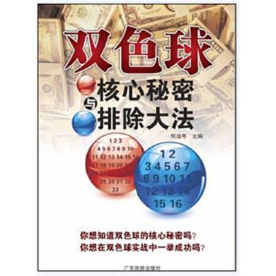 正版书籍 双色球核心秘密与排除大法 97878076833 广东旅游出版社