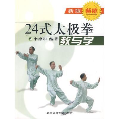 24式太极拳--教与学(新版) 李德印 著作 文教 文轩网