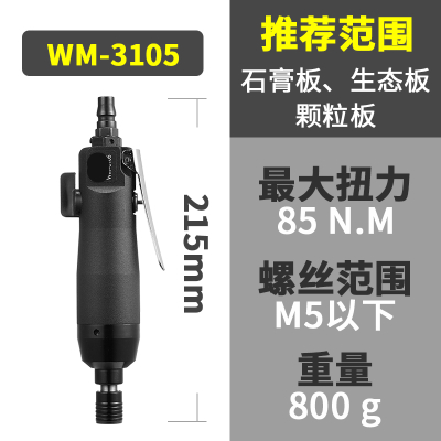 閃電客木工風批氣動工業級螺絲刀大功率全自動工具氣批可調起子 5H【加強款】WM-3105