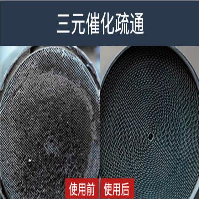 三元催化清洗(含材料)