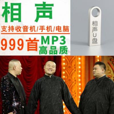 16G相声U盘车载郭德纲岳云鹏于谦德云社优盘音箱收音机音频MP3