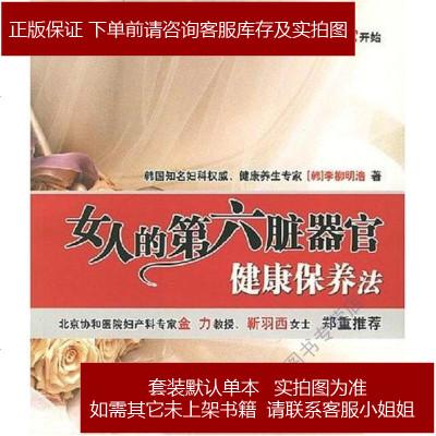 女人的第六臟器官健康保養法 李柳明浩 中國青年出版社 9787500674092