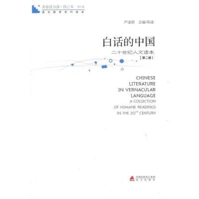 青春讀書課·白話的中國(D2冊)
