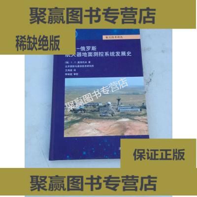 正版9層新 航天技術譯叢蘇聯-俄羅斯航天器地面測控系統發展史/航天技術譯叢