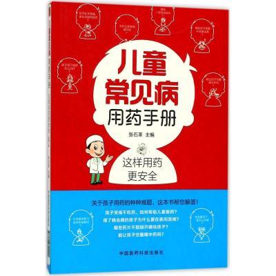 正版 儿童常见病用药手册 张石革 主编 中国医药科技出版社 9787506794220 书籍