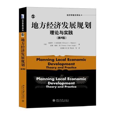 地方經濟發展規劃:理論與實踐(第4版)
