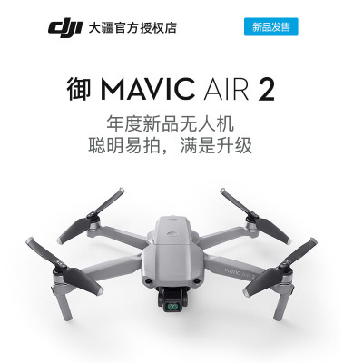 DJI大疆無人機 御 Mavic Air 2便攜可折疊航拍無人機 4K高清 專業航拍飛行器 無人機+電池+隨心換