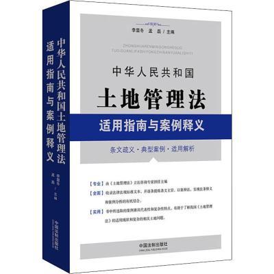中華人民共和國土地管理法適用指南與案例釋義 李顯冬,孟磊 編 社科 文軒網