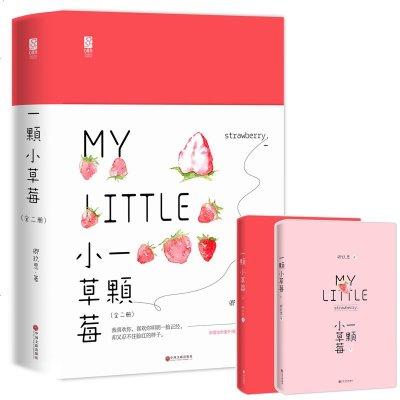 正版 一颗小草莓 卿玖思 校园|甜文|女追男|青春 类似致我们单纯的小美好 校园甜文 花火系列小说 甜文系