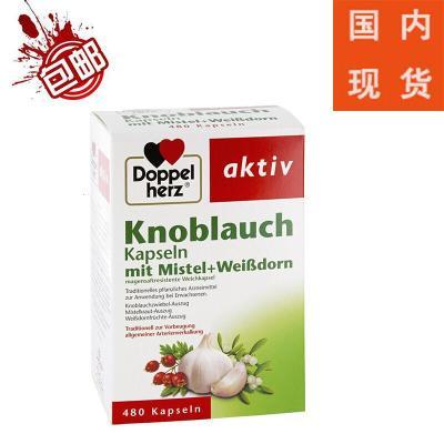 原装正品德国Doppel Herz双心牌大蒜精大蒜素软胶囊 480粒500g 大蒜提取物