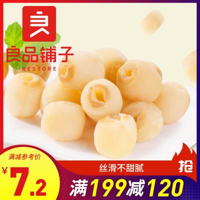【良品铺子】清恬莲子88g*1袋 袋装 即食熟无芯莲子香甜可口小包装