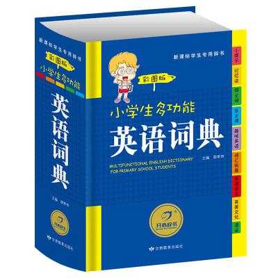 开心辞书彩图版小学生多功能英语词典小学生英汉汉英词典小学生常备工具书1-6年级学习教辅