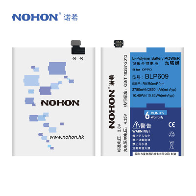 諾希NOHON正品OPPO R9手機電池R9m/R9tm手機BLP609換大容量oppo電板2850MAH