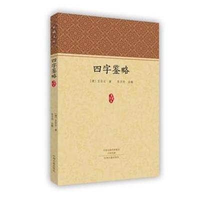 正版書籍 四字鑒略 家藏文庫 9787534873317 中州古籍出版社
