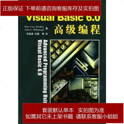 Visual Basic 6.0高级编程 [美] Julia Case 9787302074984