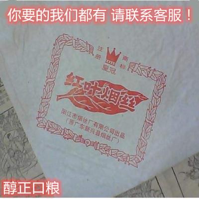 云南省玉溪市紅葉煙絲廠東方紅煙絲商標包裝紙