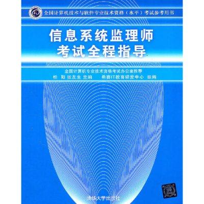 信息系統監理師考試全程指導(全國計算機技術與軟件專業技術資格(水平)考試參考用書)
