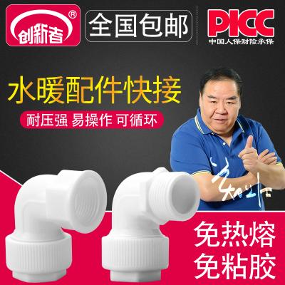 快接內絲牙外絲牙彎頭ppr免熱熔水管接頭管件4分6分1寸16 20PVC管 外絲彎頭20X1/2:插20管-4分絲牙