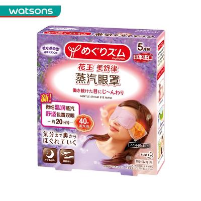 【屈臣氏】花王蒸汽眼罩5片装(薰衣草香型) 改善浮肿淡化黑眼圈眼部套装