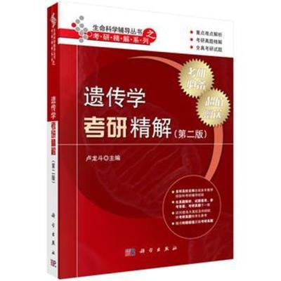 全新正版 遺傳學考研精解(第二版)