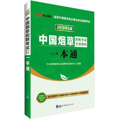 中公2019中国烟草招聘考试专用教材一本通