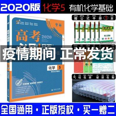 2020新版高考必刷題化學5有機化學基礎高考必刷題化學選修五有機化學基礎