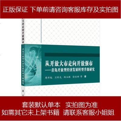 从开放大市走向开放强市:青岛开放型经济发展转型升级研究 9787030498885