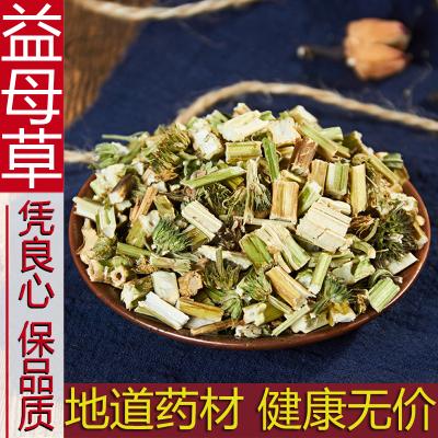 材正品新货野生益母干500g克 精选新鲜益母茶无硫 中药