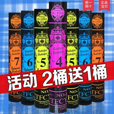 【2桶送1桶】燚心亚狮龙羽毛球12只装耐打稳定专业比赛训练球 NO.6号(耐打稳定)