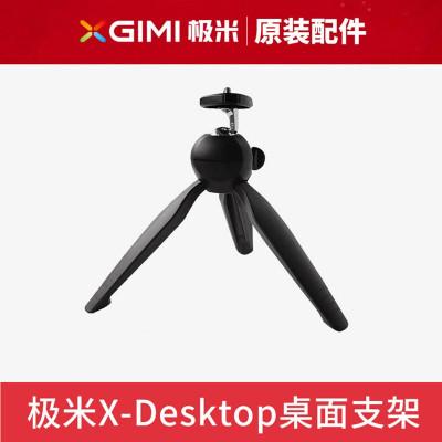 极米(XGIMI)投影机原装桌面三脚支架 Z4极光Z4X和Z4AIR 便携原装桌面三脚极米H1S支架