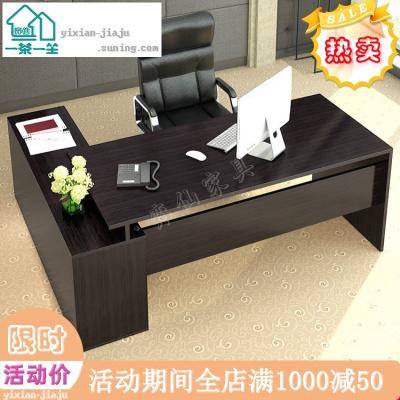 【新年享购】办公桌简约现代老板单人办公桌椅组合办公家具大班台总裁经理桌#弈仙家具家装#活动优惠: