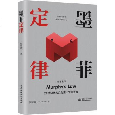 墨菲定律 梁學道 中國水利水電